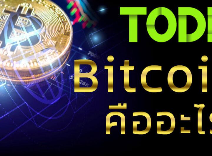 Bitcoin-คืออะไร